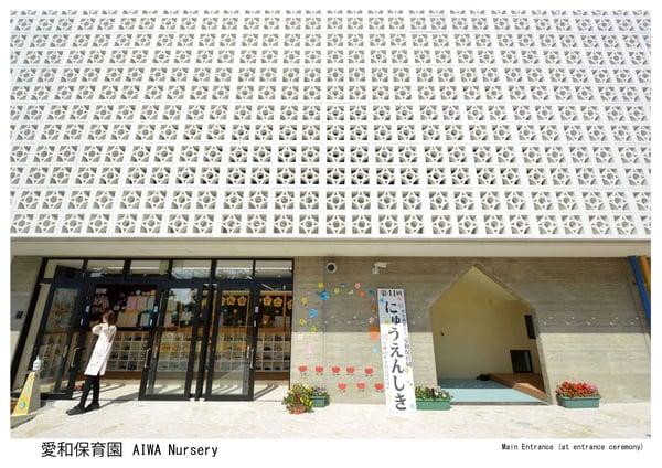 AIWA_nursery-181215[1]