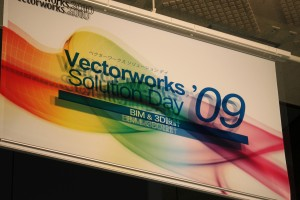 Vectorworks Solution Day in Japan 2009 116